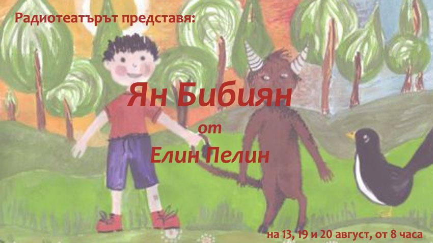 """""""Ян Бибиян"""", рисунка на Александра Вучева (на 11 години), гр. София."""