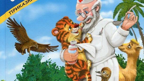 Доктор Ох-Боли е най-добрият лекар на животни в света. Той