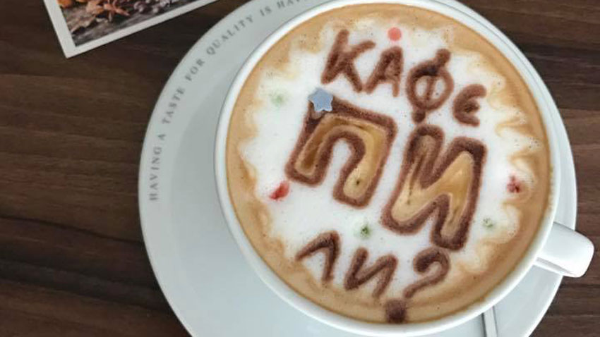 кофе с надписями картинки