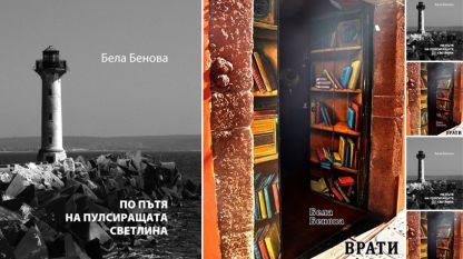 Τα εξώφυλλα των δύο βιβλίων της Μπέλα Μπενόβα
