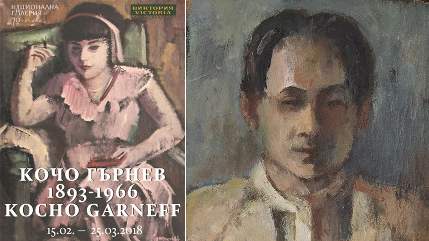 Автопортрет на художника Кочо Гърнев и плакат за изложбата в Националната художествена галерия (Двореца)
