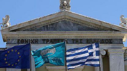 Централна банка на Гърция
