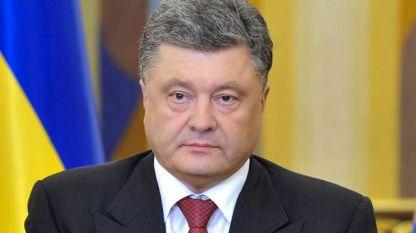 Президентът на Украйна Петро Порошенко
