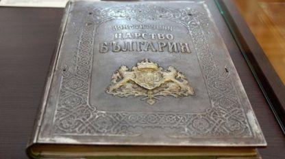 Търновската конституция