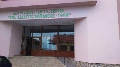 Читалището в Паталеница