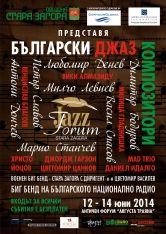 Официален плакат на Джаз Форум 2014