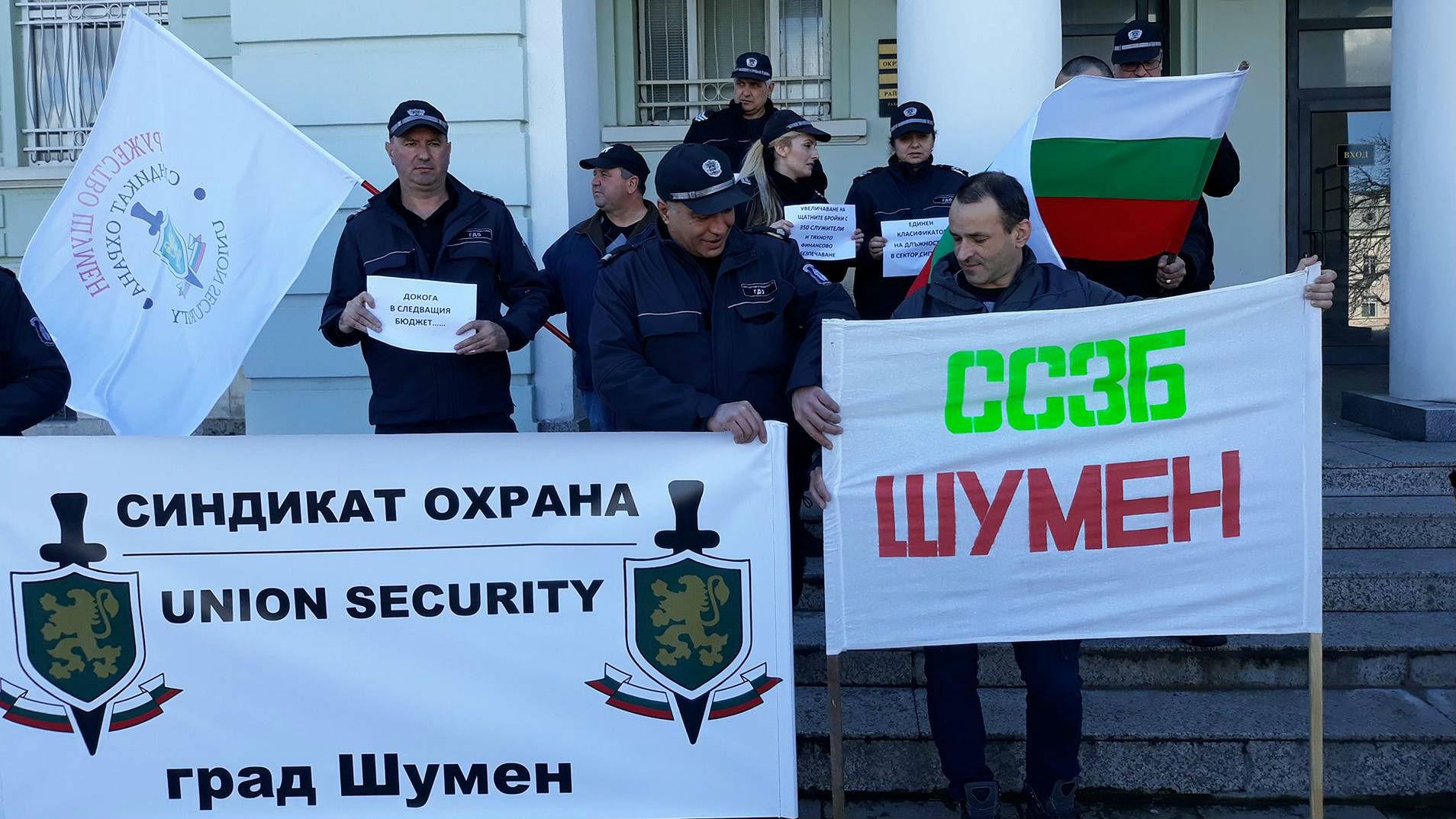 Пореден протест на надзирателите пред Съдебната палата в Шумен.