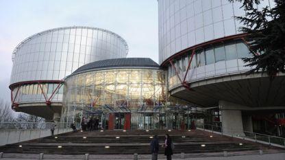 Европейският съд за правата на човека