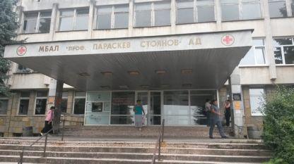Болницата в Ловеч