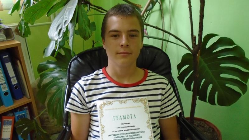 Даниел Иванов от новоселския клуб на младите възрожденци с грамотата от срещата във Видин.