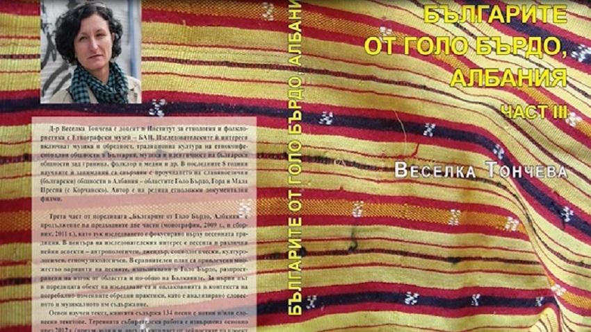 Kopertina e vëllimit të tretë të Vesellka Tonçevës kushtuar bullgarëve të Gollobordës