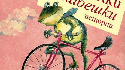 """Част от корицата на книжката """"Малки жабешки истории"""" по приказки на Йордан Радичков"""