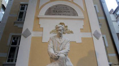 Къща-музей П.К.Яворов