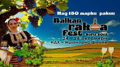 Фестивал на ракията