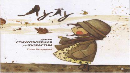 """Корицата на """"Лулу"""" от Петя Кокудева"""