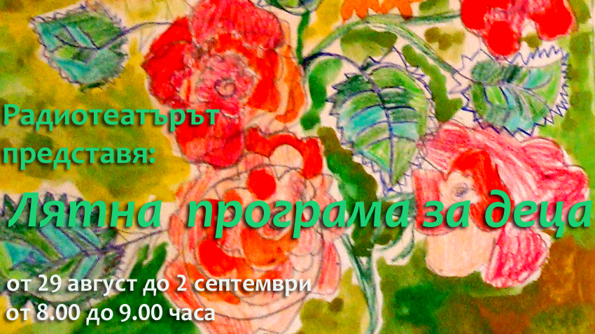 Илюстрация: Габриела Йорданова, детайл