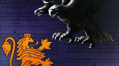 """Част от корицата на книгата """"Руската империя срещу България"""" от Янко Гочев"""