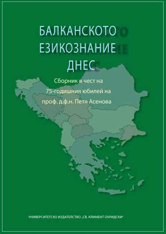 "Libri ""Gjuhësia ballkanike sot"""