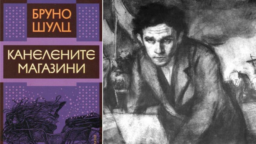 Автопортрет на Бруно Шулц и корицата на новото българско издание на книгата му