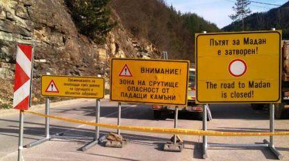 Затвореният участък от пътя Смолян - Мадан в района на село Тикале