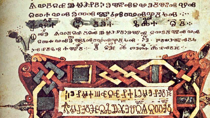 Страница от Асеманиевото евангелие - старобългарско глаголическо евангелие от втората половина на Х или от началото на XI в.