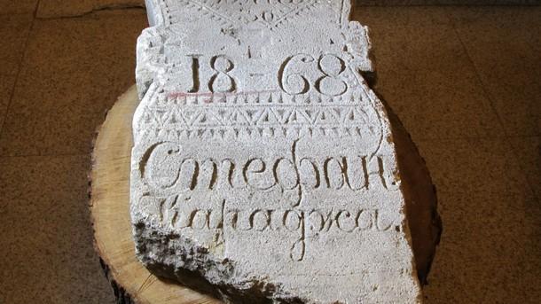Надгробният камък на Стефан Караджа
