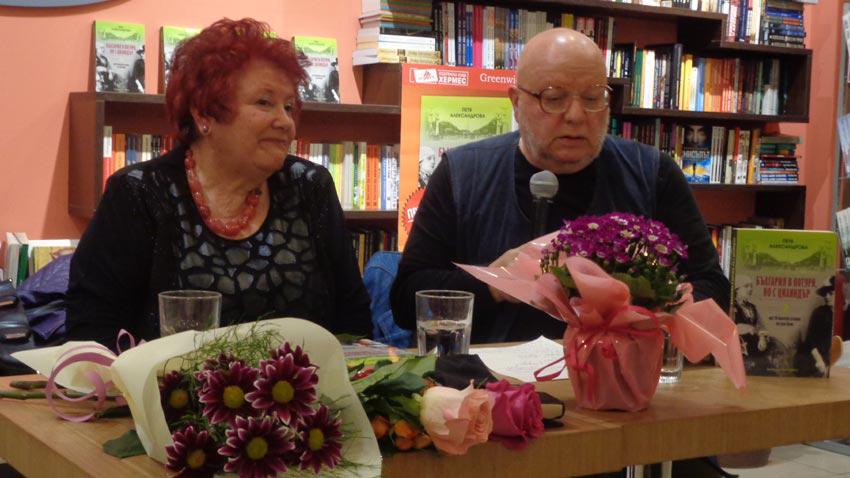 Петя Александрова и Румен Леонидов во время презентации книги