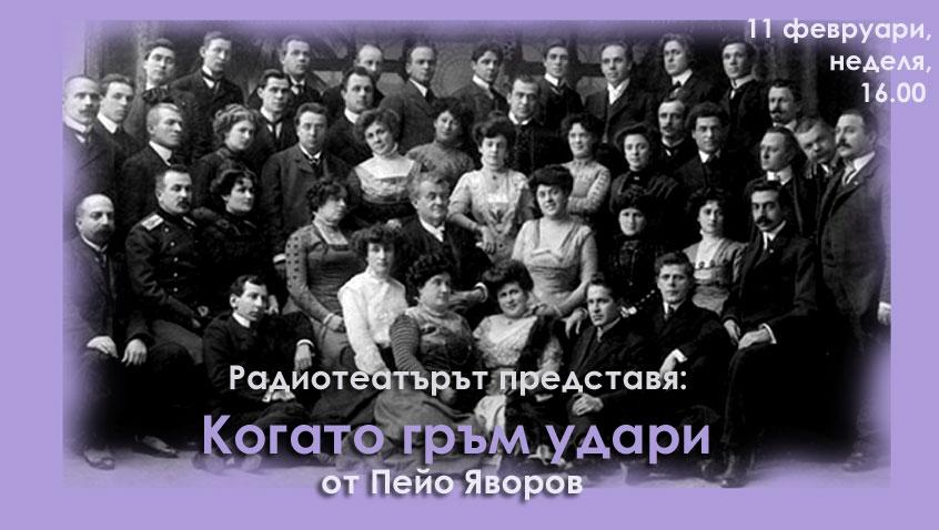 Яворов с трупата на Народния театър през 1910 година