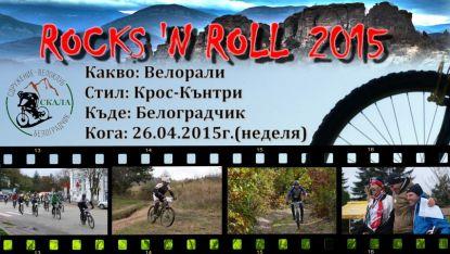 Велорали Белоградчик ROCKS'N ROLL 2015