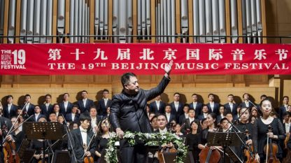 За първи път в дългогодишната си история фестивалът се откри с концерт на Оркестъра на Националния център за сценични изкуства на Китай.