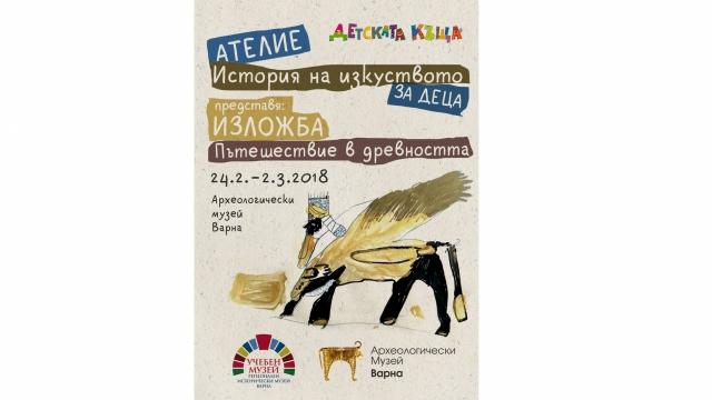 """Археологически музей - Варна ще бъде домакин на изложбата """"Пътешествие"""