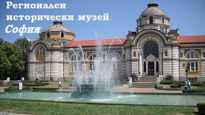 Регионални историјски музеј Софије