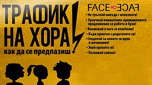 В рамките на европейско сътрудничество българската полиция арестува и предаде