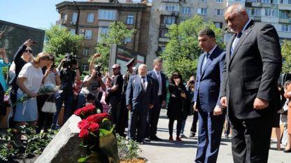 Министър-председателите на България и Украйна Бойко Борисов и Володимир Гройсман откриха площад
