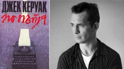 Джак Керуак и неговият роман