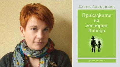 Елена Алексиева и нейната нова книга