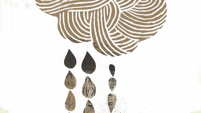 """Част от корицата на книгата """"Напускане на спомена"""" на Вангел Имреоров"""