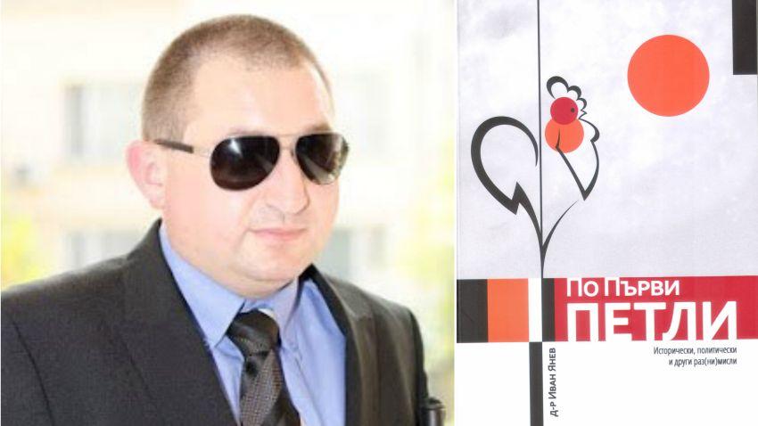Историкът д-р Иван Янев и неговата книга