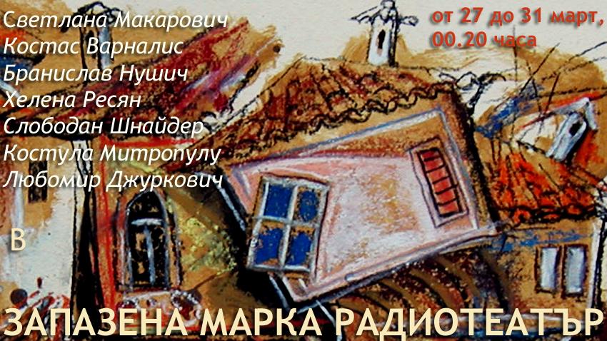 Картина на Манол Панчовски, фрагмент.