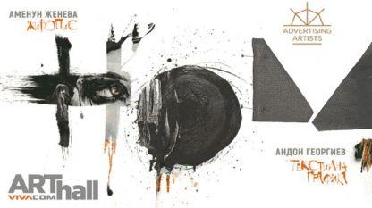 Част от плаката за проекта НОМАД