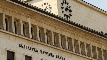 Κεντρική Τράπεζα Βουλγαρίας