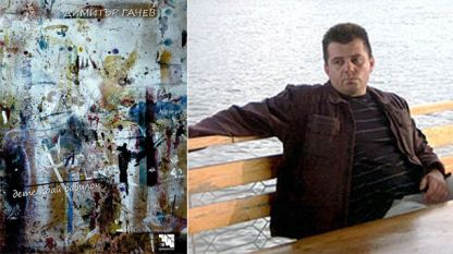 Димитъp Гaчeв и неговата най-нова стихосбирка