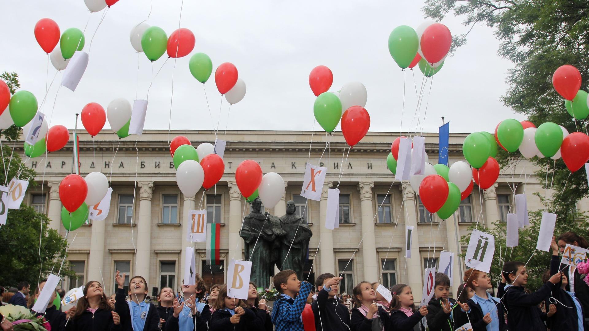 България празнува 24 май!