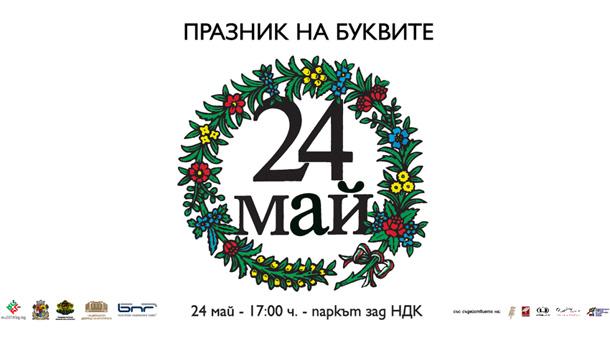 Празнична програма на открито в столицата с участието на оркестри