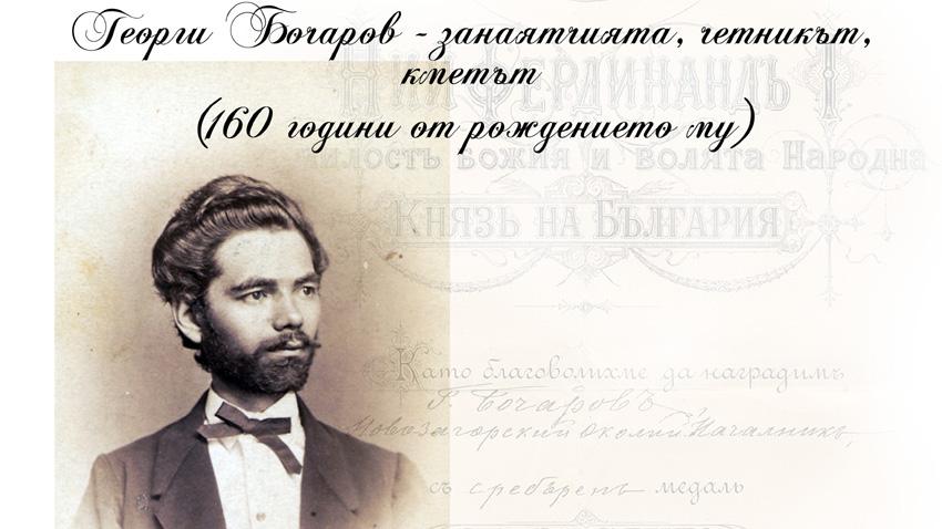 Част от плаката за 155-ия юбилей от обявяването на Габрово за град (2015 г.)
