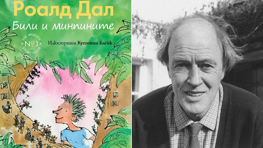 """Роалд Дал и част от корицата на книгата """"Били и минпините"""""""