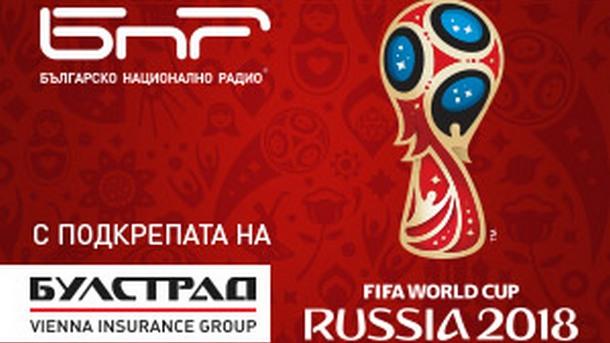 Резултатите от втория кръг на Световното първенство в Русия: В
