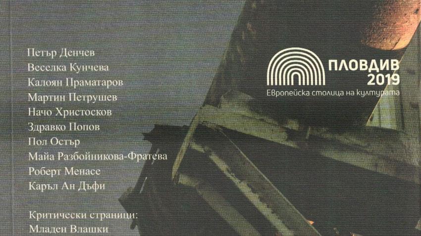 Част от корицата на последния брой на списанието