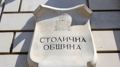 Δήμος Σόφιας