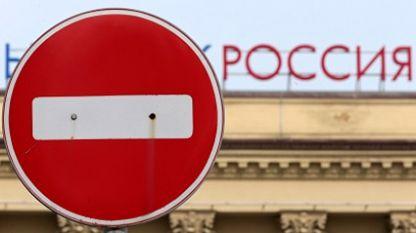 Санкции: проезд запрещен